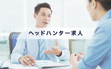 CX/Marketing コンサルタント【Mgmt Consulting-Customer】